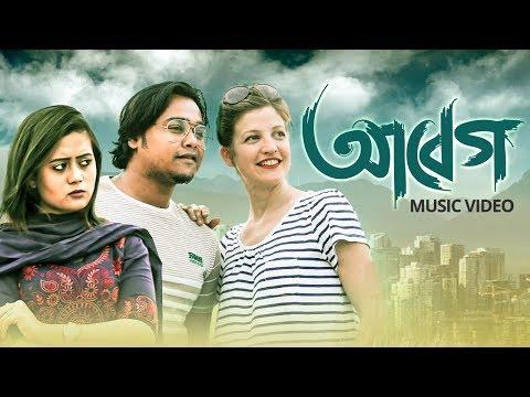 Abeg | New Bangla Music Video 2018 | ZakiLOVE | Dorothea Borkowski