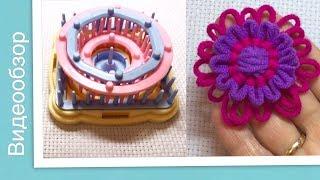 Вязание цветов Тенерифе Прибор Flower loom tutorial