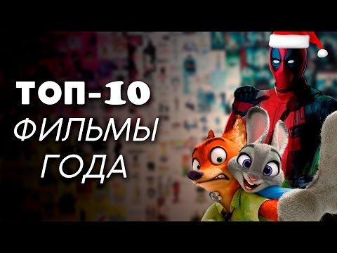 ТОП-10 | ЛУЧШИЕ ФИЛЬМЫ 2016 - Ruslar.Biz
