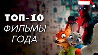 ТОП-10 | ЛУЧШИЕ ФИЛЬМЫ 2016
