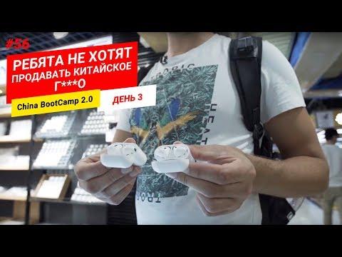 Ищем дешевую электронику на Хуачанбей. Сколько стоят AirPods в Китае? China BootCamp 2.0. День 3