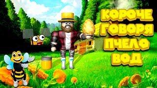 Роблокс КОРОЧЕ ГОВОРЯ ПЧЕЛОВОД Roblox Bee Swarm Simulator Симулятор пчеловода