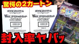 【ポケカ】イーブイヒーローズVMAXスペシャルセットを2カートン開封したら驚愕封入率が判明しましたッ!!!!!!!