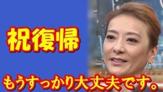 【激やせ】え?何の病気だったの??西川史子がサンジャポ復帰で激白! ...