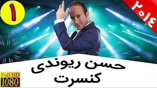Hasan Reyvandi  Concert 2014   حسن ریوندی و محمود شهریاری  جشن بانک پاسارگاد