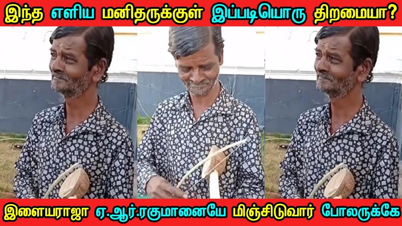 இந்த எளிய மனிதருக்குள் இப்படியொரு திறமையா? @Tamil News