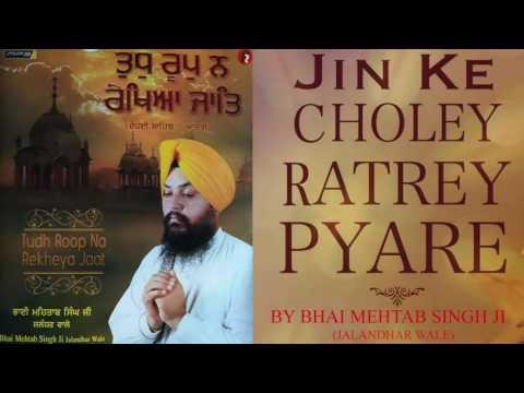 Gurbani Shabad Kirtan   Jin Ke Choley Ratrey Pyare   Bhai Mehtab Singh Ji