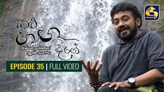 Kalu Ganga Dige Episode 35 || කළු ගඟ දිගේ || 17th April 2021 Thumbnail