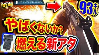 【CoD:MW】やばくね?新『ドラゴンブレス弾』追加!!93キル達成したwww…