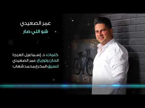 شو اللي صار - عمر الصعيدي  Sho Elle Sar - Omar AlSaidie