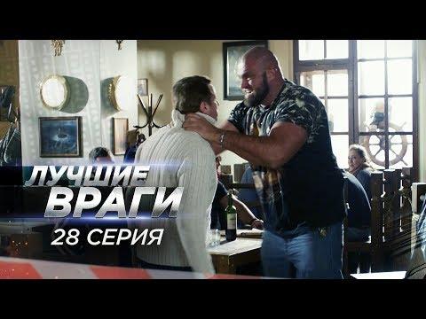 Лучшие враги | 28 серия | Расстрел