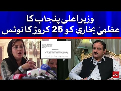 CM Punjab Usman Buzdar sends 25 Crore Legal Notice to Uzma Bukhari