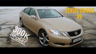 Lexus GS460 с пробегом 300 тысяч км, как он себя чувствует?