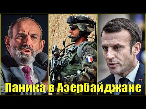 А если французская армия зайдёт в Карабах? - Haqqin