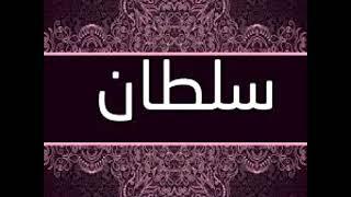 شيله مدح باسم سلطان شاش فكري شيله تشوش للتواصل 0558268470