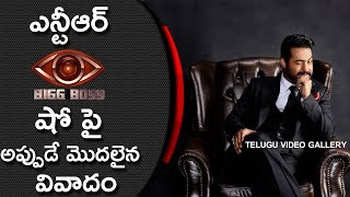 Jnr NTR 's BIGBOSS Show Is Facing Problems | BIGBOSS Show Is Now In Contraversy