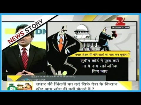 DNA: Analysis of partial treatment in loan recovery system of Indian banks