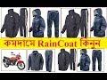 Cheap Raincoat Price In Bangladesh | Motorcycle Raincoat in BD | Waterproof Raincoat Shop In Dhaka