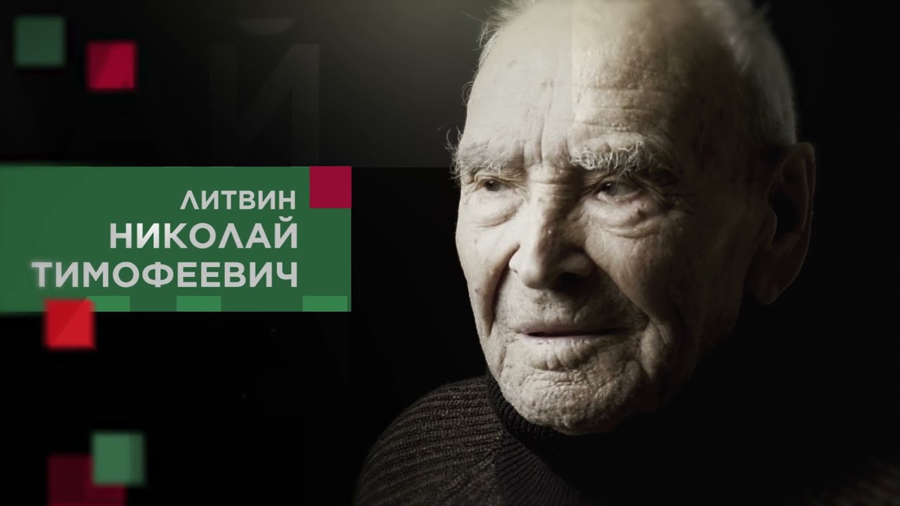 Литвин Николай Тимофеевич