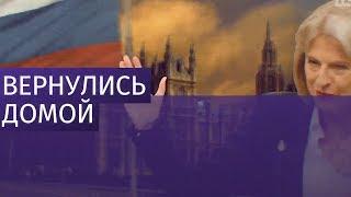 Высланные из Великобритании дипломаты вернулись в Москву