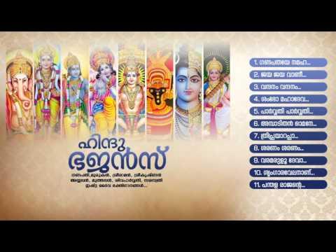 ഹിന്ദു ഭജന്സ് | HINDU BHAJANS | Hindu Devotional Songs Malayalam