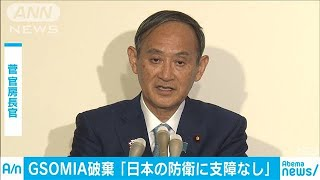 GSOMIA破棄 菅官房長官「日本の防衛に支障はない」(19/08/26)