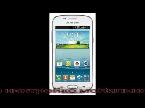Настройка мобильного интернета для SAMSUNG GALAXY GT-I8262
