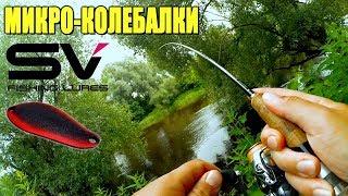 Микро-колебалки SV Fishing Lures - первое знакомство и первые трофеи! Рыбалка в жару!