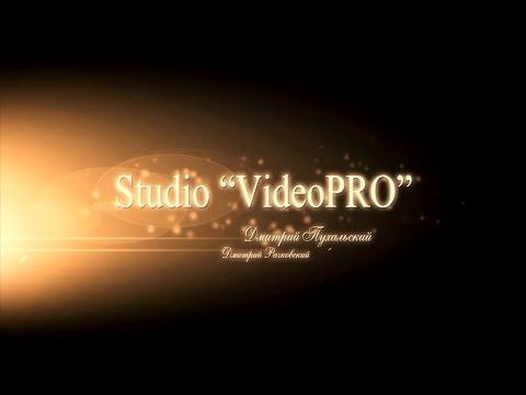 Профессиональная видеосъёмка  VideoPRO Dimas Puh 89183496468 Славянск-на-Кубани видеосъемка