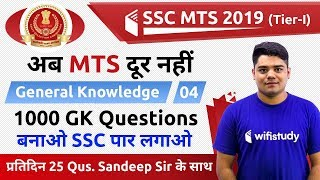 6:00 PM - SSC MTS 2019   GK by Sandeep Sir   1000 Expected Questions (Day #3)
