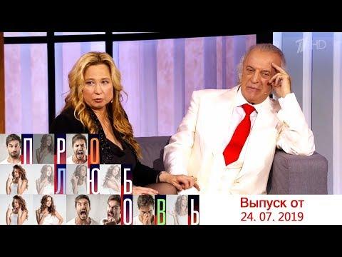 Семья Ильи Резника. Про любовь. Выпуск от 24.07.2019