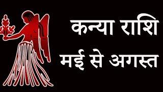 kanya  rasi virgo   may   june   july   august   rashifal   hindi