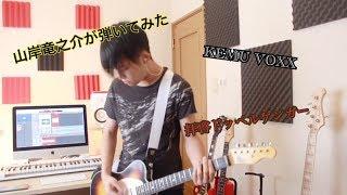 【山岸竜之介】拝啓ドッペルゲンガー-KEMU VOXX【弾いてみた】