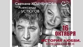 """16 октября - """"История Любви. Комедия ошибок"""" ДК Выборгский"""