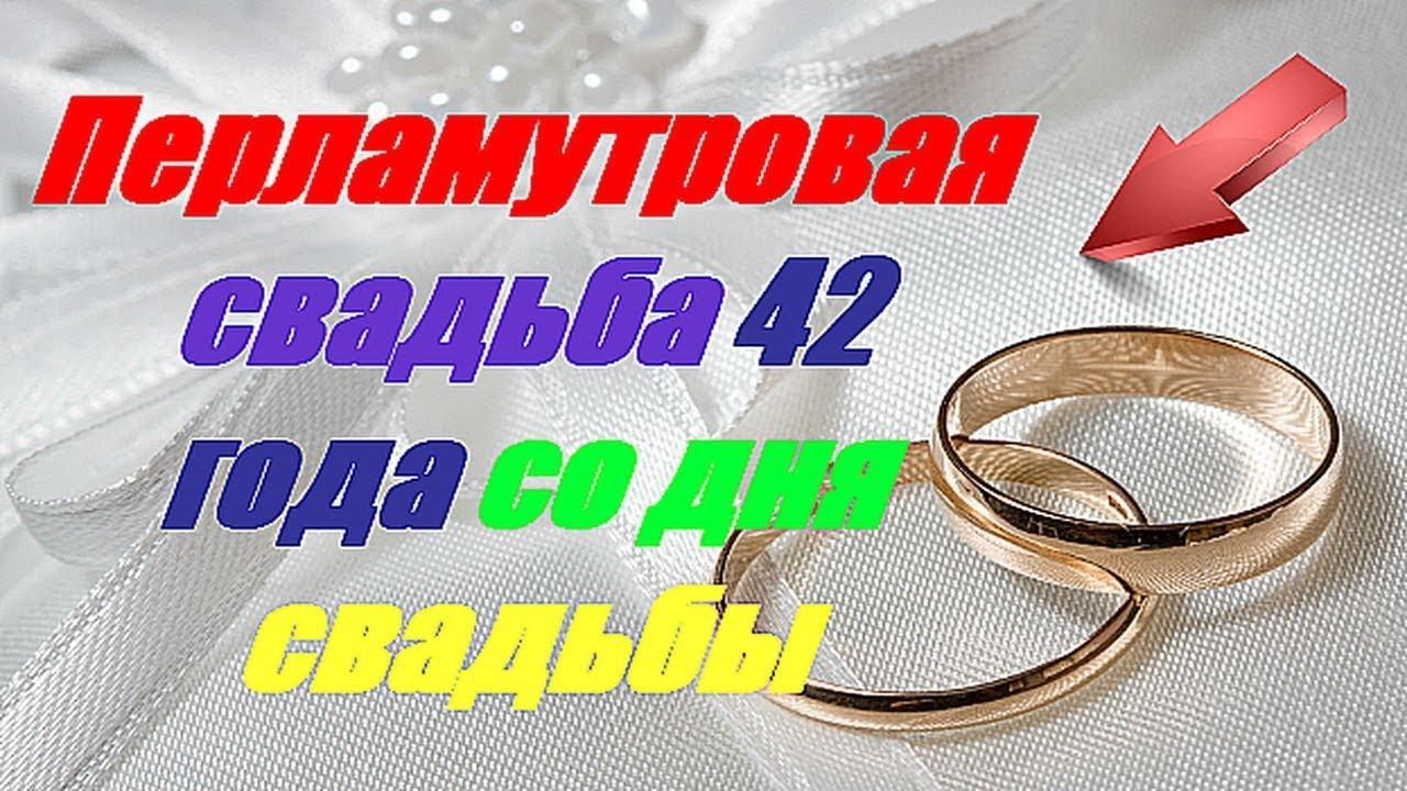 Открытка с днем свадьбы 42 годовщиной