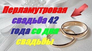 Перламутровая свадьба 42 года со дня свадьбы