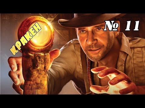 Прохождение игры Indiana Jones ► Кракен ► # 11