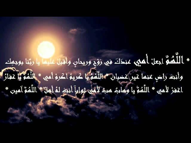 دعاء للأم المتوفيه اللهم يارحمن ارحمها برحمتك يارب Youtube