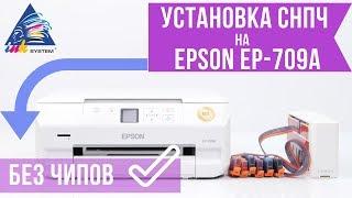 Установка СНПЧ на Epson EP-709A