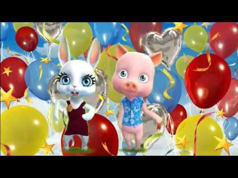 Zoobe Зайка С днем рождения-ия-ия поздравляю тебя!!!! - Как поздравить с Днем Рождения