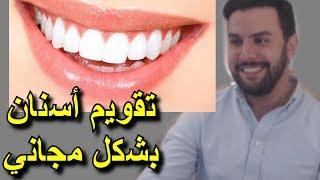 هكذا تعمل تقويم أسنان بشكل مجاني Zahnspanger و تصبح صاحب أسنان جميلة و جذابة
