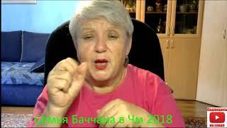 Семья Баччана на ЧМ-2018