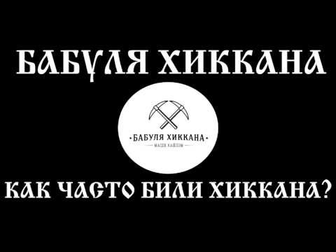 БАБУЛЯ ХИККАНА КАК ЧАСТО БИЛИ ХИККАНА 18