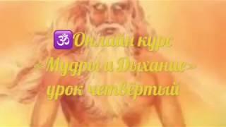 Онлайн курс «Мудры и Дыхание», урок четвёртый