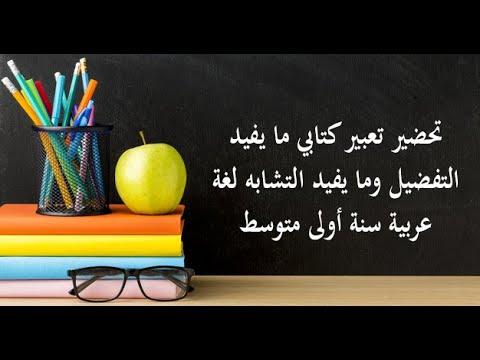 تحضير تعبير كتابي ما يفيد التفضيل وما يفيد التشابه لغة عربية سنة أولى متوسط  - YouTube