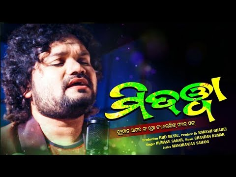 O Mitware  Human Sagar | Odia New Sad Songs | HD VIdeo