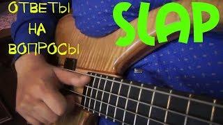 Уроки игры на бас гитаре. (Ответы на вопросы по итогам уроков №1-6,