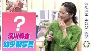 チャンネル登録:https://goo.gl/U4Waal 女優の深川麻衣、香里奈、俳優の高良健吾が13日、都内で行われた映画『おもいで写眞』(29日公開)の完成報告会見に出席。