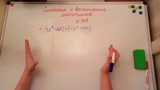Сложение и вычитание многочленов. Алгебра 7кл. Мерзляк 309