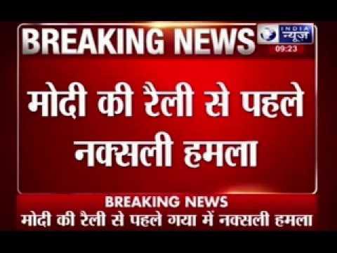 Maoists blow up 2 mobile towers in Gaya ahead of Narendra Modi's visit